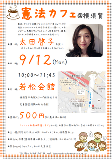 ConstitutionCafe20160912.png