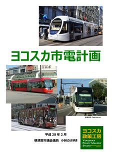 YokosukaLRT.png
