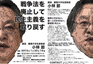 kobayashisetsu20160120.png