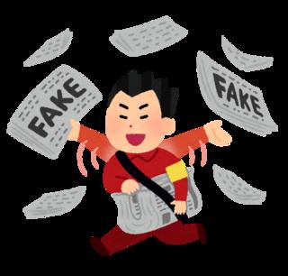 news_fake_dema.png