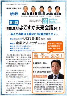 KenseiHearing20170423.png