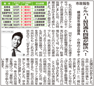 TownNews20190412.png