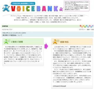 VoiceBank.png