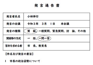 tsuhkoku202102301.png